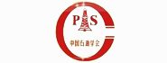 中国石油学会海洋石油分会