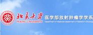 北京大学医学部放射肿瘤学系