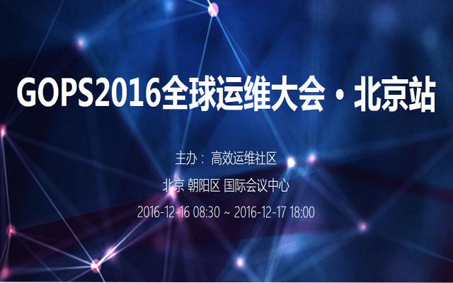 GOPS 2016全球运维大会 • 北京站