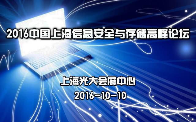 2016中国上海信息安全与存储高峰论坛