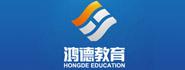 北京鸿德教育科学研究院