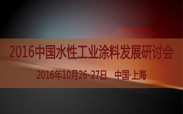2016中国水性工业涂料发展研讨会