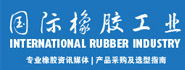 全国橡胶工业信息中心