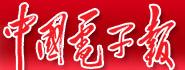 中国电子报社