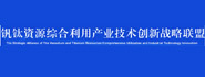 钒钛资源综合利用产业技术创新战略联盟