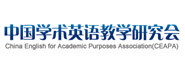 中国学术英语教学研究会