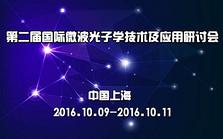 2016第二届国际微波光子学技术及应用研讨会