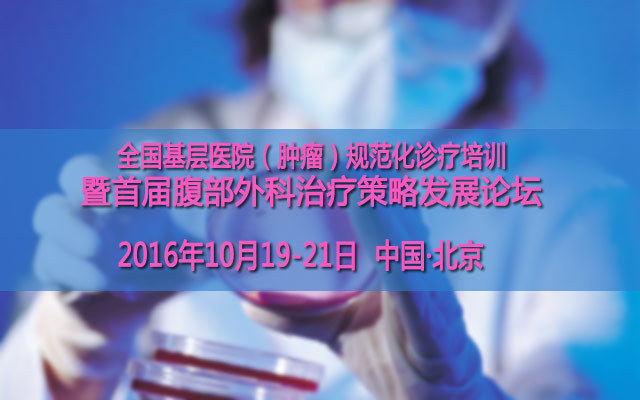 全国基层医院(肿瘤)规范化诊疗培训暨首届腹部外科治疗策略发展论坛