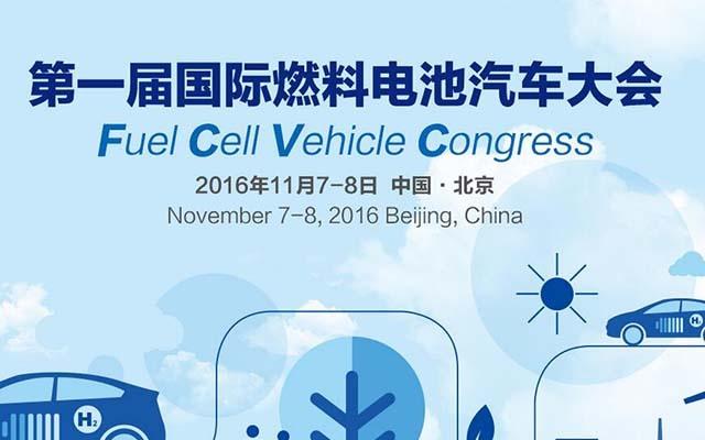 2016第一届国际燃料电池汽车大会(FCVC)