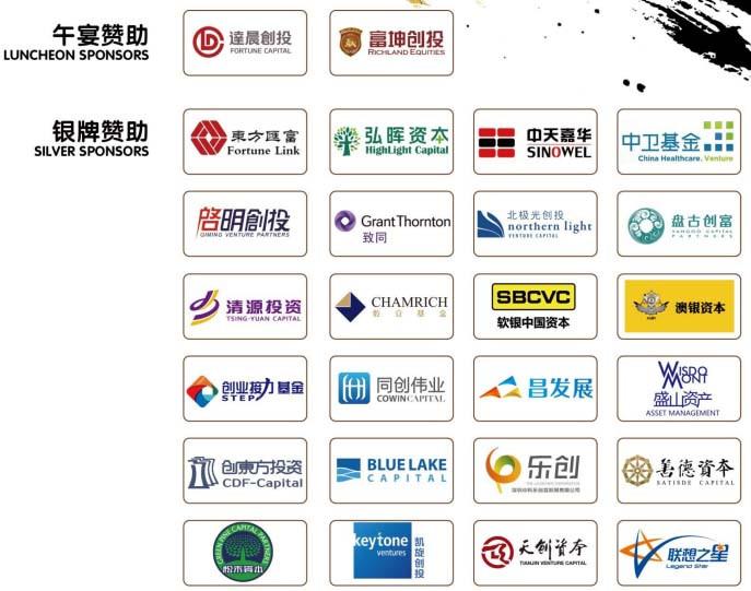 2016第十六届中国股权投资年度论坛
