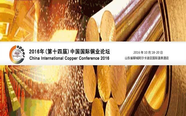 2016 (第十四届)中国国际铜业论坛
