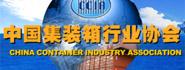 中国集装箱行业协会