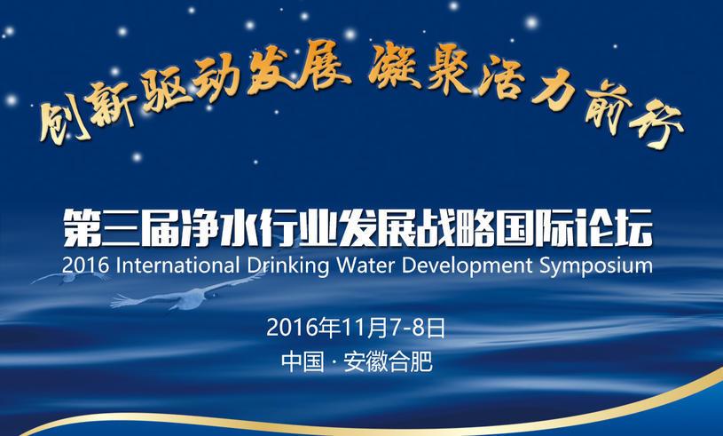2016第三届净水行业发展战略国际论坛