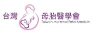 台湾母胎医学会