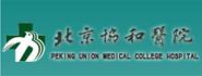 北京协和医院呼吸内科