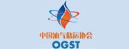 中国油气储运协会(OGSTA)