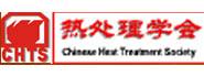 中国机械工程学会热处理分会