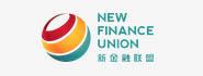 新金融联盟