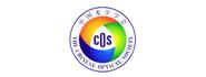 中国光学学会光学制造技术专业委员会