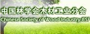 中国林学会木材工业分会