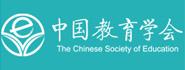 中国教育学会教育实验研究分会