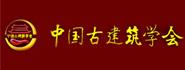 中国古建筑学会