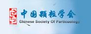 中国颗粒学会颗粒制备与处理专业委员会