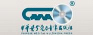 中华医学超声杂志(电子版)编辑委员会