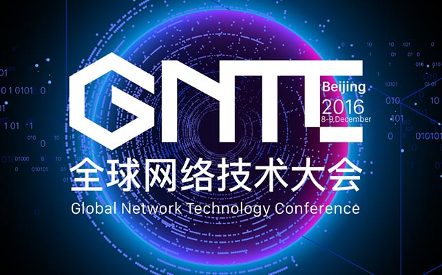 GNTC 2016全球网络技术大会