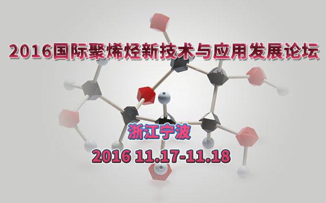 2016国际聚烯烃新技术与应用发展论坛