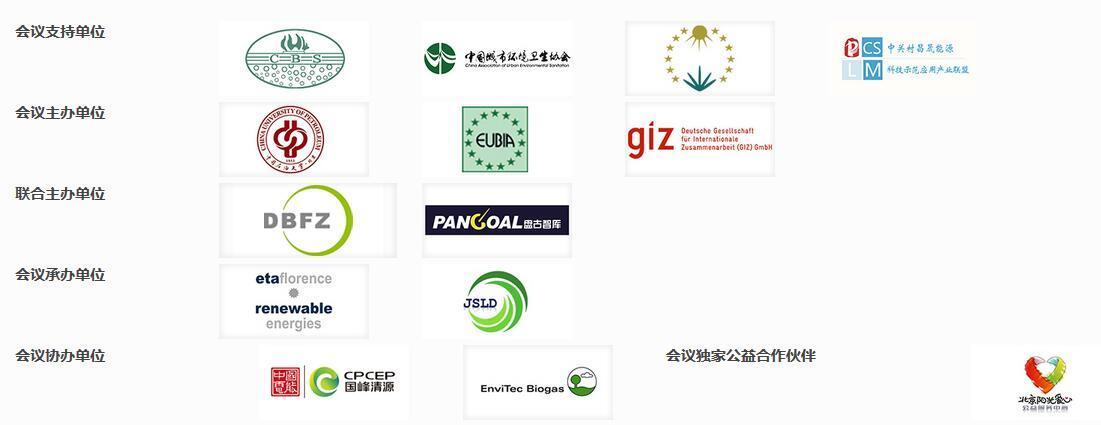 2016第一届中欧生物天然气高峰论坛