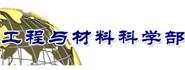 国家自然科学基金委工程与材料科学部