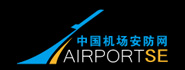 中国机场安防专业门户网