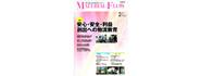 日本《MATERIAL FLOW》杂志