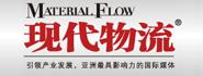 中国《现代物流》杂志