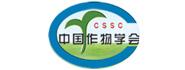中国作物学会大豆专业委员会