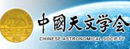中国天文学会