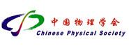 中国物理学会发光分会