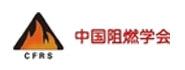 中国阻燃学会