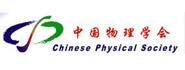 中国物理学会X射线衍射委员会