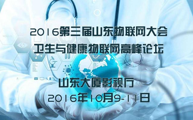 2016第三届山东物联网大会-卫生与健康物联网高峰论坛