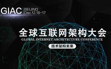 2016 GIAC 全球互联网架构大会