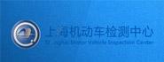 上海机动车检测中心