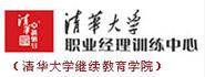 清华大学职业经理训练中心