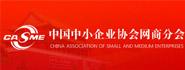 中国中小企业协会网商分会