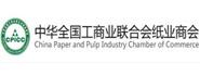 中华全国工商业联合会纸业商会