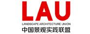 LAU(中国景观实践联盟)