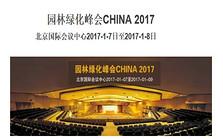 园林绿化峰会 CHINA 2017