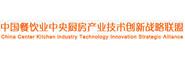 中国餐饮业中央厨房产业技术创新战略联盟