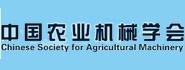 中国农业机械学会排灌机械分会
